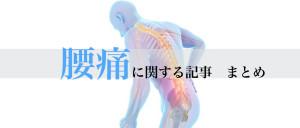 腰痛関連記事