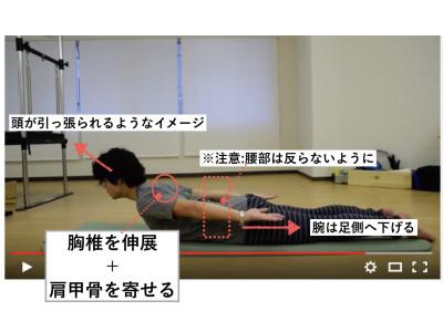 胸椎伸展セルフエクササイズ.003