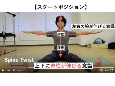 胸椎回旋エクササイズ2.001