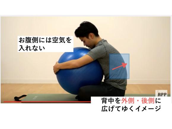 バランスボールを用いた呼吸練習