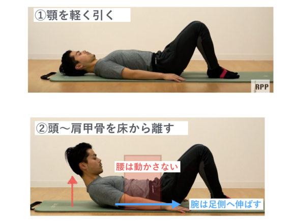 腰への負担の少ない腹筋トレーニング方法